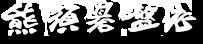 熊須碁盤店